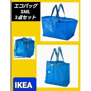 IKEA - 便利で人気❥イケアIKEAフラクタ ショッピングバッグ S,M,L☘3枚セット