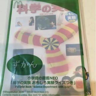 マクドナルド(マクドナルド)の小学館の図鑑NEO 科学の実験 ハッピーセット マクドナルド(知育玩具)