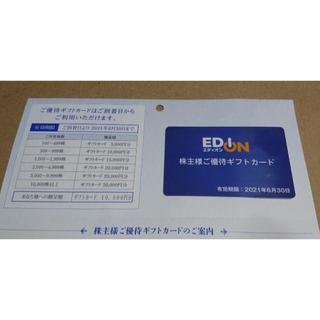 エディオン 株主優待カード160000円分 期限2021年6末