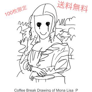 madsaki Coffee Break Drawing of MonaLisa(版画)