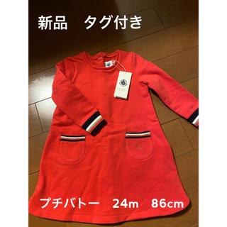 PETIT BATEAU - 【新品タグ付き】プチバトー ☺︎ワンピース 24m 86cm☺︎