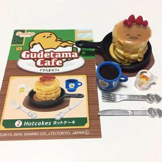 グデタマ(ぐでたま)のぐでたまカフェ リーメント 食玩 ホットケーキ 美品 ぐでたま(キャラクターグッズ)