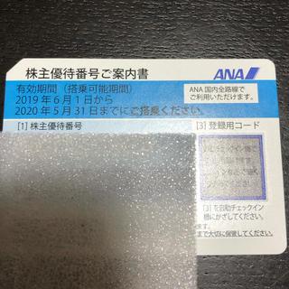 ANA(全日本空輸) - ANA株主優待券 2020年11月30日まで 複数枚対応可能