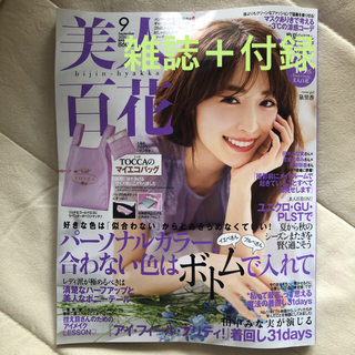 TOCCA - 新品⭐️美人百花 雑誌+TOCCAエコバッグ