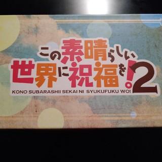 カドカワショテン(角川書店)のこのすば一期、二期Blu-rayAmazon収納BOX合体型(アニメ)