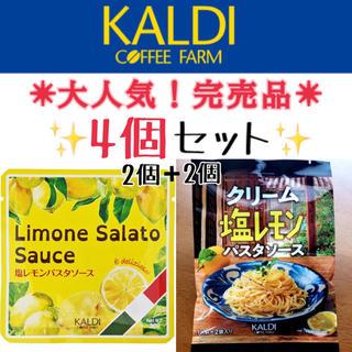 KALDI - ✴︎完売x完売✴︎ 4個=6人前セット! 塩レモン&クリーム塩レモンパスタソース