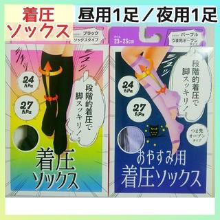 ✨美脚♡お試しに✨着圧 ソックス /昼用1足、夜用1足(ソックス)