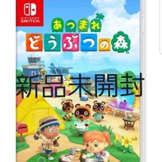 任天堂 - あつまれどうぶつの森Switchソフト