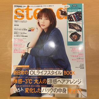 宝島社 - Steady. (ステディ) 2020年 9月号 増刊 最新号