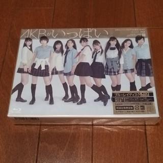 エーケービーフォーティーエイト(AKB48)のAKBがいっぱい~ザ・ベスト・ミュージックビデオ~ 初回限定盤 Blu-ray(アイドル)