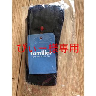 familiar - familiar 靴下 ハイソックス 2色まとめ売り 新品