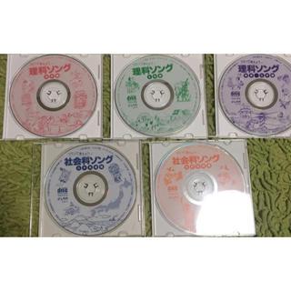 七田式 社会科ソング 理科ソング CD 5枚セット