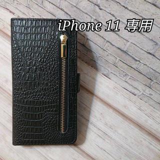 ◆iPhone11専用◆クロコダイル調デザインファスナーポケット黒 ◆B1