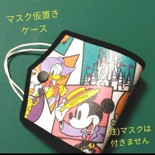 ディズニー(Disney)の*ハンドメイド*マスクケース*(その他)