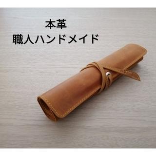 本革 レザー ロールペンケース ハンドメイド(その他)