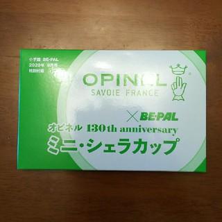 オピネル(OPINEL)のBE-PAL付録   OPINEL ミニ・シェラカップ(調理器具)