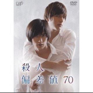 【限定セール】殺人偏差値70 【DVD】 三浦春馬