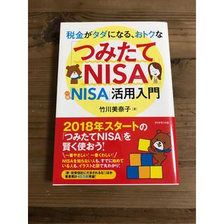 ダイヤモンド社 - 税金がタダになる、おトクなつみたてNISA 一般NISA活用入門
