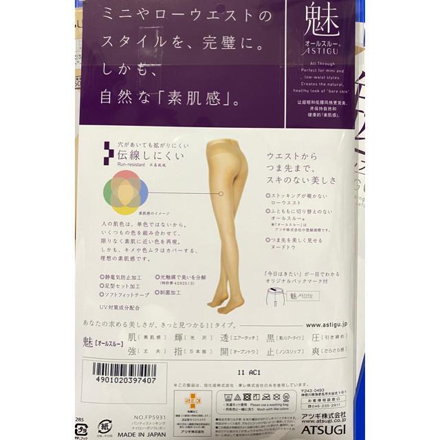 Atsugi(アツギ)のAtsugi ストッキング シアーベージュ 4足セット レディースのレッグウェア(タイツ/ストッキング)の商品写真