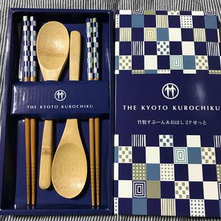 竹製スプーン おはしセット(カトラリー/箸)