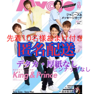 Johnny's - Myojo 10月号 通常版 デタカ、厚紙、ピンナップなし
