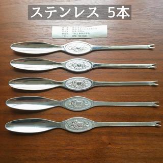 ステンレス カニスプーン 5本 カニフォーク(カトラリー/箸)