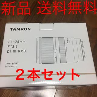 タムロン(TAMRON)のタムロン A036 28-75mm F/2.8 Di III RXD 新品 2本(レンズ(ズーム))
