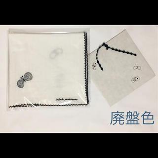mina perhonen - 【廃盤カラー・送料込】mina perhonen◆ちょうちょ◆刺繍◆ハンカチ