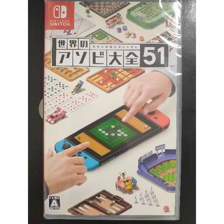 任天堂 - 【新品未開封】世界のアソビ大全51 Nintendo Switch