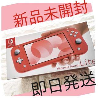 Nintendo Switch - 【新品未開封】Switch lite スイッチライト コーラル スイッチ本体