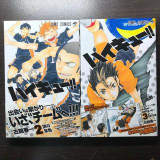 集英社 - ハイキュー 2巻 3巻