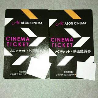 イオン(AEON)の映画鑑賞券2枚、ACチケット、イオンシネマ(その他)