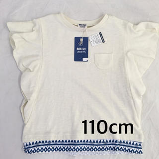 ブリーズ(BREEZE)のブリーズ Tシャツ 110cm COL:OW 新品未使用 送料込(Tシャツ/カットソー)