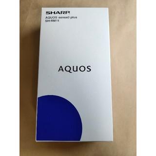 アクオス(AQUOS)のAquos sense3 plus 64GB(スマートフォン本体)