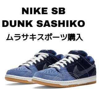 NIKE - NIKE SB DUNK LOW PRM SASHIKO
