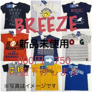 ブリーズ(BREEZE)のブリーズ Tシャツ 新品未使用 800円➡️750円に値下げします(Tシャツ/カットソー)
