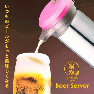 ドウシシャ(ドウシシャ)のビールがもっと美味しくなる!早い者勝ち!ドウシシャ ビールサーバー絹泡ミニピンク(アルコールグッズ)