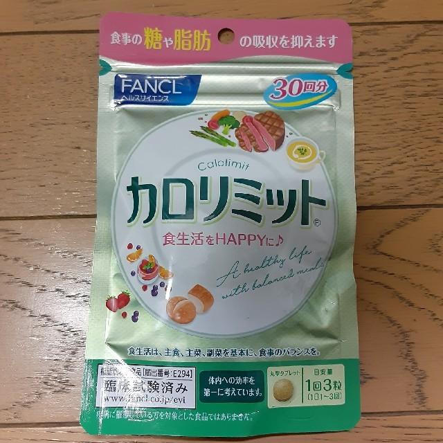 FANCL(ファンケル)のファンケル カロリミット 30回分 コスメ/美容のダイエット(ダイエット食品)の商品写真