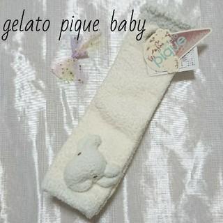 ジェラートピケ(gelato pique)の【ベビー】新品 ジェラートピケ レッグウォーマー(レッグウォーマー)