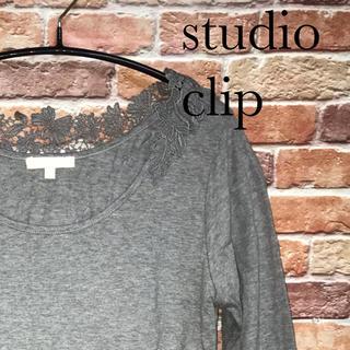 STUDIO CLIP - studio clip  長袖カットソー