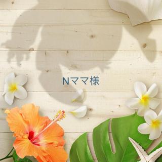 sense of wonder - 【専用】おまとめ2点