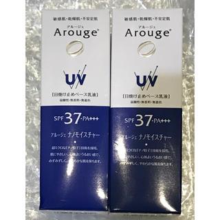 アルージェ(Arouge)のアルージェ  UV プロテクトビューティーアップ ×2(日焼け止め/サンオイル)