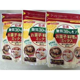 ニッシンセイフン(日清製粉)の日清 糖質30% オフ お菓子料理用ミックス 薄力粉 小麦粉 3袋(その他)