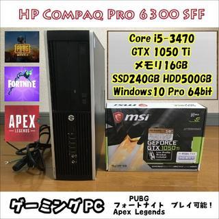 ヒューレットパッカード(HP)の【ゲーミングPC】i5/16GB/SSD240GB/HD500GB/1050Ti(デスクトップ型PC)