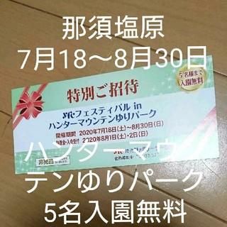 那須塩原 7月18~8月30日 那須 ハンターマウンテンゆりパーク 5名入園無料(遊園地/テーマパーク)