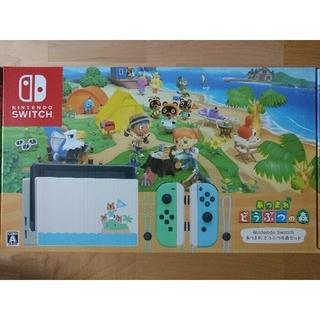 任天堂 - Nintendo Switch あつまれどうぶつの森セット