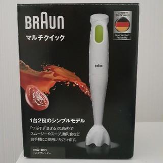 ブラウン(BRAUN)のブラウン ハンドブレンダー MQ100(調理機器)