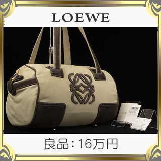 ロエベ(LOEWE)の【真贋査定済・送料無料】ロエベのハンドバッグ・良品・本物・アナグラム・カジュアル(ハンドバッグ)
