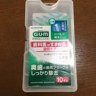 サンスター(SUNSTAR)の歯間ブラシ GUM(歯ブラシ/デンタルフロス)