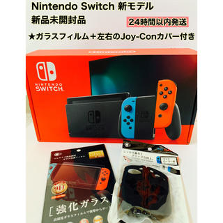 Nintendo Switch - Switch本体 任天堂スイッチ 新品 ネオン Nintendo Switch